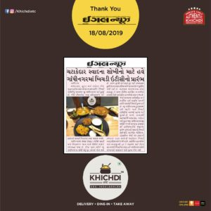 Eagle News_Khichdi